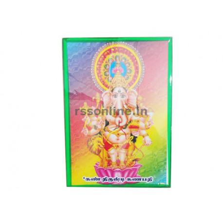Ganapathi Hanging