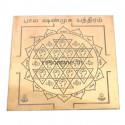 Bala Shanmuga yantra