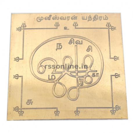 Muniswaran Yantra