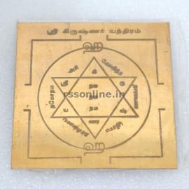 Sri Krishnar Yantra