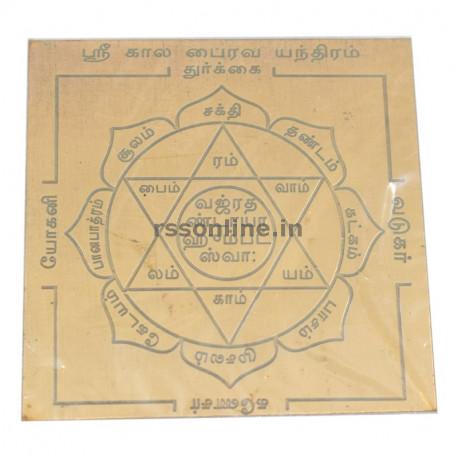 Sri Kala Bhairava Yantra