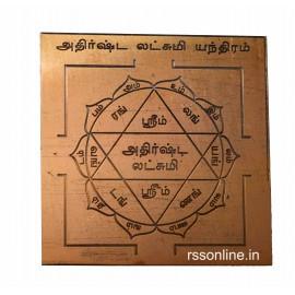 Athirsta Lakshmi Yantra