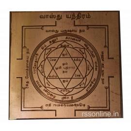 Vasthu Yantra