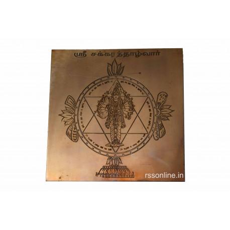 Chakrathazhwar yantra