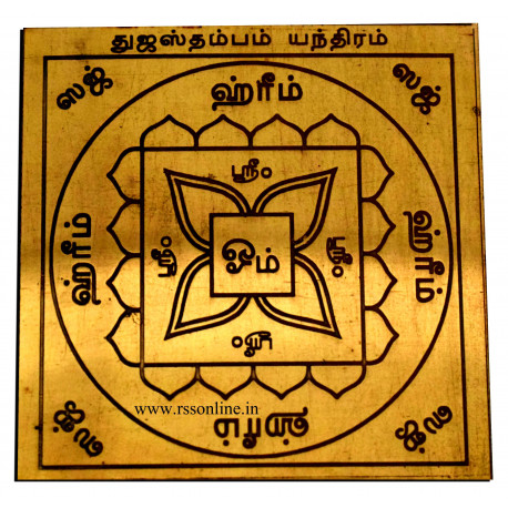 Ganapathi Yantra
