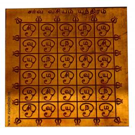 Sarva vasiyam yantra