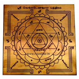Sri Vengatesa Maha yantra