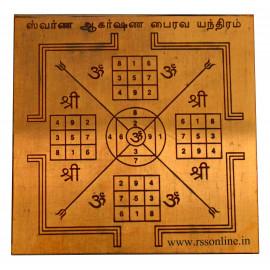 Swarna Akashana Bhairava Yantra