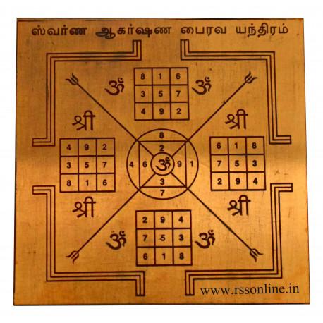 Swarna Akasha Bhairavar yantra
