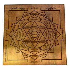 Varahi Maha Durga Yantra