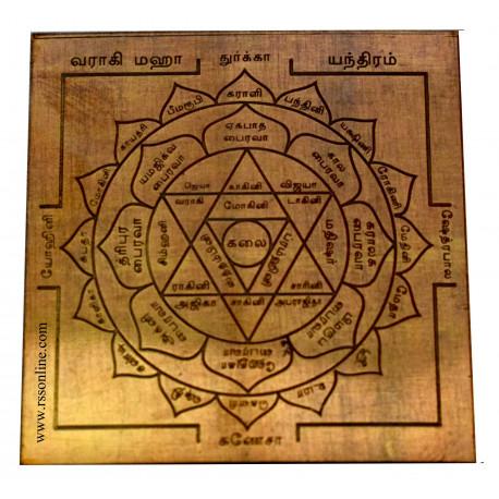 Varahi Maha Dhurga Yantra