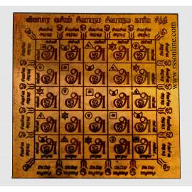 Viyabara Vasiyam Yantra
