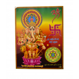 Kan Thrishti Ganapathi Lamination