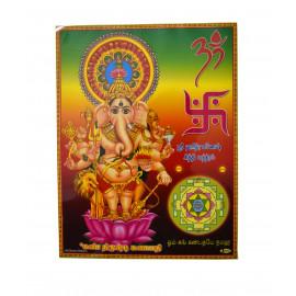Kan Thrishti Ganapathi Lamination
