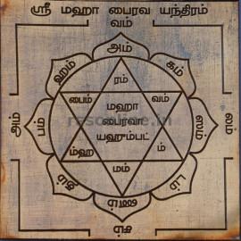 Sri Maha Bhairava Yantra