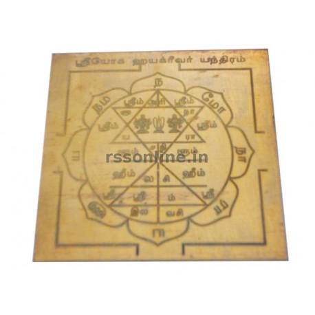 Sri yoga Iyakrivar yantra