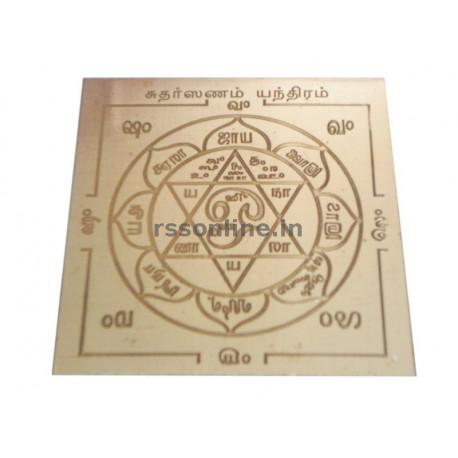 Sudharsanam yantra