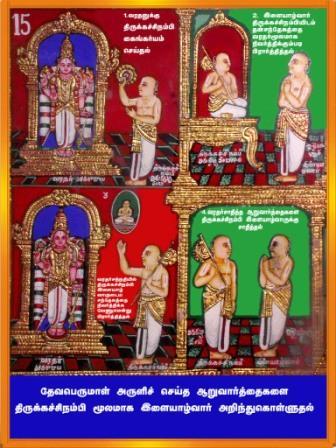 Thirukkatchi Nambi 2