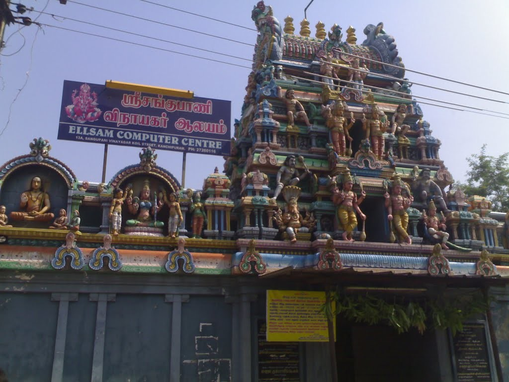 சங்குபாணி விநாயகர் காஞ்சி - Sangupani Vinayagar Kanchipuram